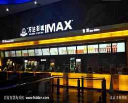 北京万达影院